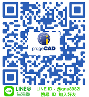 progeCAD 2016 繁體中文工業繪圖軟體