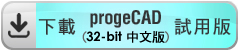 download progeCAD 2017 32-bit Chinese