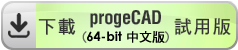 download progeCAD 2017 64-bit Chinese